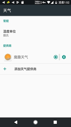 Redmi 4X_ScreenShot_20171120