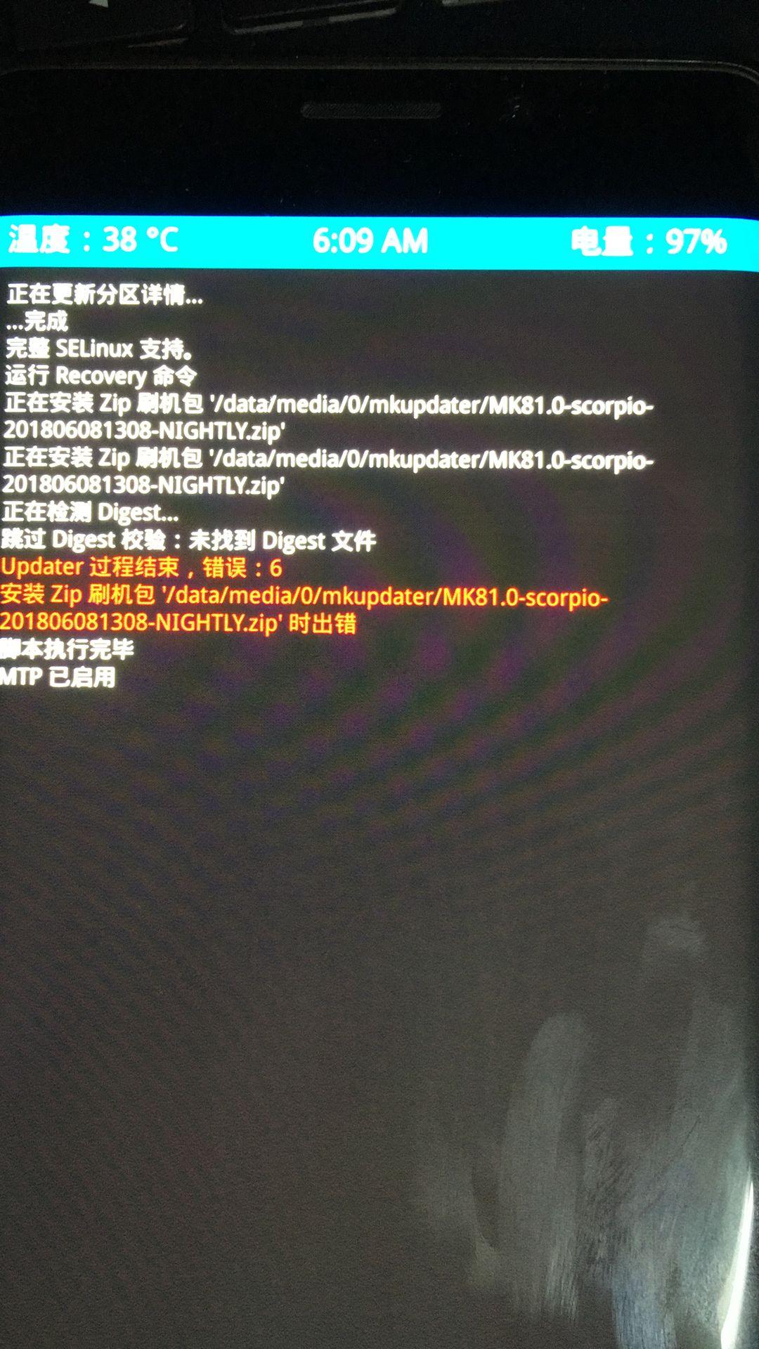 小米Note2魔趣8 1连续四个夜版刷机错误6 - Bug Reports 问题报告